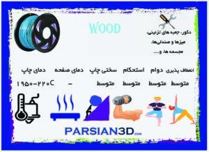 بخش نهم : فیلامنت wood