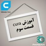 آموزش نرم افزار CURA کیورا : قسمت سوم تنظیمات مدل در CURA
