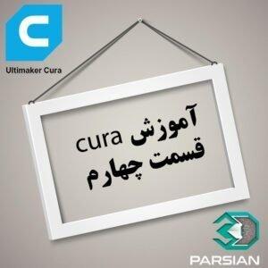 آموزش نرم افزار CURA کیورا : قسمت چهارم ادغام چند مدل در CURA