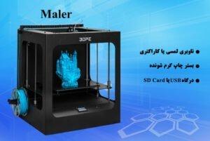 پرینتر سه بعدی مالر